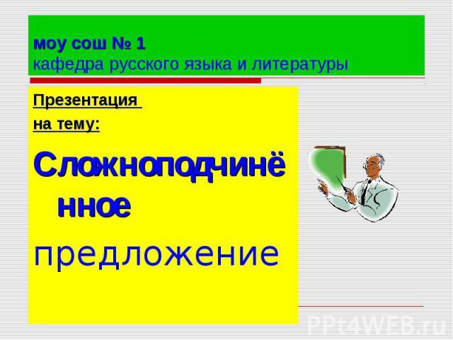Презентация Презентация на тему:Сложноподчинённоепредложение