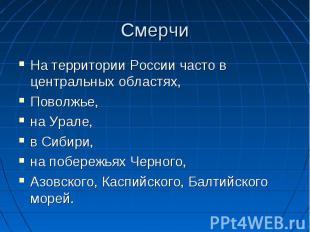 Смерчи На территории России часто в центральных областях, Поволжье, на Урале, в