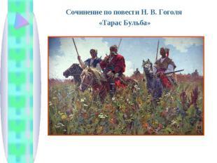 Сочинение по повести Н. В. Гоголя «Тарас Бульба»