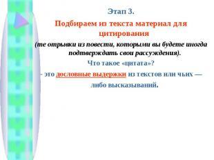 Этап 3.Подбираем из текста материал для цитирования (те отрывки из повести, кото