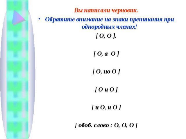 Вы написали черновик.Обратите внимание на знаки препинания при однородных членах![ O, O ].[ O, а O ][ O, но O ][ O и O ][ и O, и O ][ обоб. слово : O, O, O ]