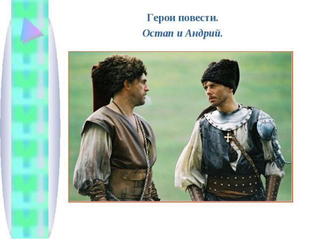 Герои повести.Остап и Андрий.