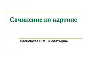 Сочинение по картине Васнецова В.М. «Богатыри»