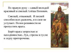 По правую руку – самый молодой красивый и смелый Алёша Попович. Смелый, отважный