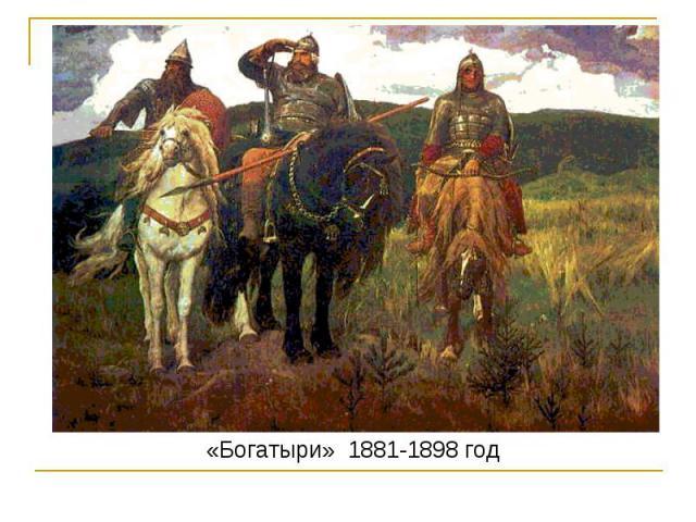 «Богатыри» 1881-1898 год