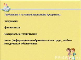 Требования к условиям реализации программы: кадровые;финансовые;материально-техн