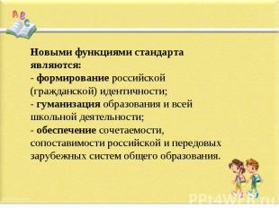 Новыми функциями стандарта являются:- формирование российской (гражданской) иден