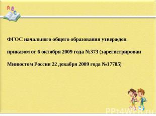 ФГОС начального общего образования утвержден приказом от 6 октября 2009 года №37
