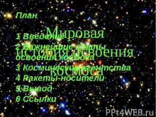 План1 Введение2 Важнейшие этапы освоения космоса3 Космические агентства4 Ракеты-