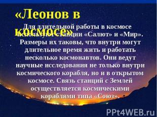 «Леонов в космосе» Для длительной работы в космосе используют станции «Салют» и