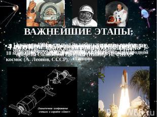 ВАЖНЕЙШИЕ ЭТАПЫ: 3 марта 1972 — запуск первого аппарата, покинувшего пределы Сол