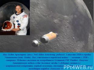 Нил Олден Армстронг (англ. Neil Alden Armstrong; родился 5 августа 1930 в городк