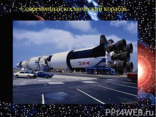 Современный космический корабль