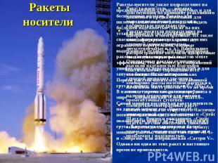 Ракеты носители Ракеты-носители также подразделяют на предназначенные для пилоти