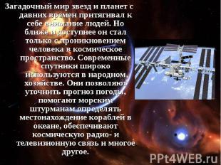 Загадочный мир звезд и планет с давних времен притягивал к себе внимание людей.