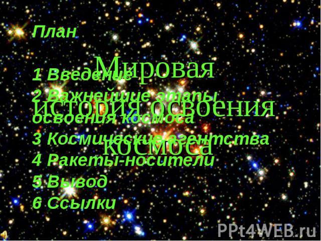 План1 Введение2 Важнейшие этапы освоения космоса3 Космические агентства4 Ракеты-носители5 Вывод6 Ссылки