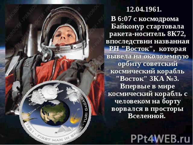 12.04.1961. В 6:07 с космодрома Байконур стартовала ракета-носитель 8К72, впоследствии названная РН