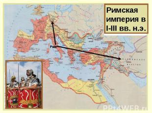 Римская империя в I-III вв. н.э.