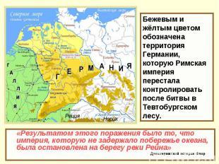 Бежевым и жёлтым цветом обозначена территория Германии, которую Римская империя