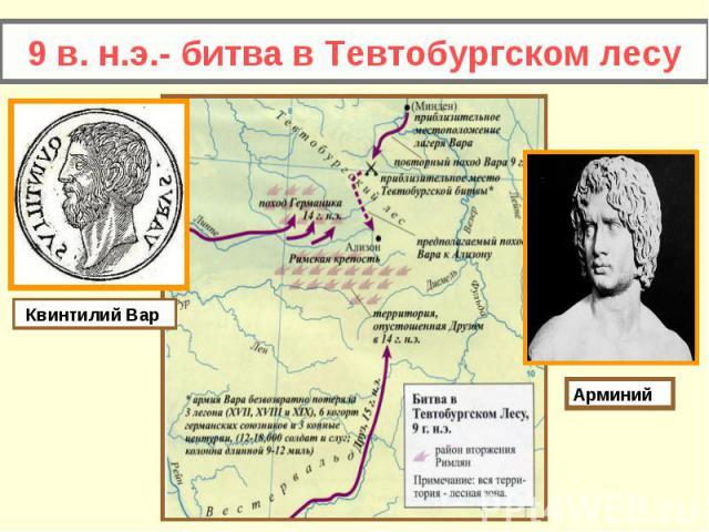 9 в. н.э.- битва в Тевтобургском лесу