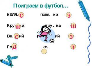 Поиграем в футбол… коля. а повя. ка Кру . ка игру . ка Ве. кий ре . кийГо. ко.
