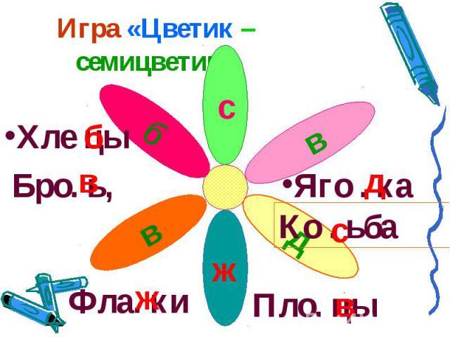 Игра «Цветик –семицветик» Хле цы Бро. ь,