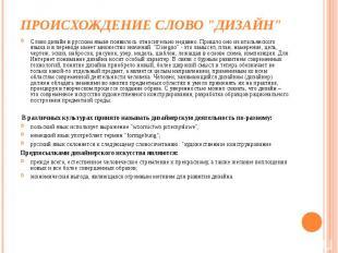 """Происхождение слово """"дизайн"""" Слово дизайн в русском языке появилось относительно"""