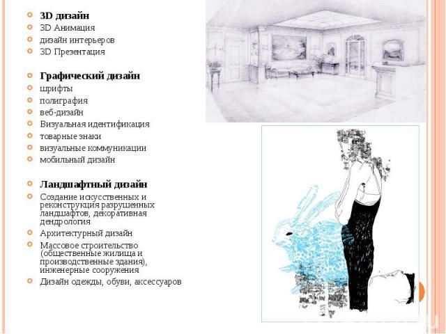 3D дизайн 3D Анимациядизайн интерьеров3D ПрезентацияГрафический дизайн шрифтыполиграфиявеб-дизайнВизуальная идентификациятоварные знакивизуальные коммуникациимобильный дизайнЛандшафтный дизайн Создание искусственных и реконструкция разрушенных ландш…