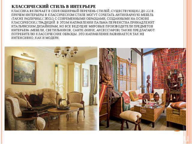 Классический стиль в интерьереКлассика включает в себя обширный перечень стилей, существующих до XX в. Причем интерьеры в классическом стиле могут сочетать антикварную мебель (также различных эпох) с современными образцами, созданными на основе клас…