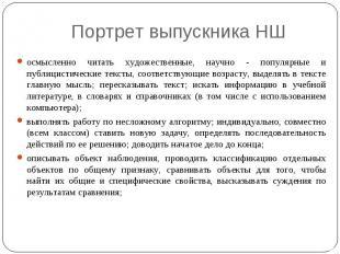 Портрет выпускника НШ осмысленно читать художественные, научно - популярные и пу