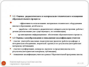 1.2. Оценка дидактического и материально-технического оснащения образовательного