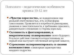 Психолого – педагогические особенности кризиса 10-12 лет «Чувство взрослости», н