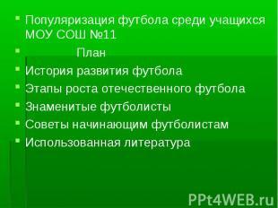 Популяризация футбола среди учащихся МОУ СОШ №11 ПланИстория развития футболаЭта