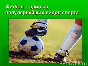 Футбол – один из популярнейших видов спорта