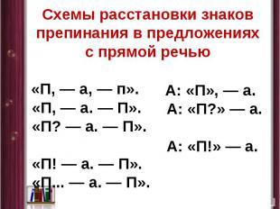Схемы расстановки знаков препинания в предложениях с прямой речью «П,— а,— п».