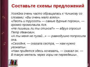 Составьте схемы предложений Хозяйка очень часто обращалась к Чичикову со словами