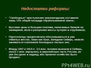 """Недостатки реформы: """"Свободные"""" крестьянские землевладения составили лишь 15% об"""