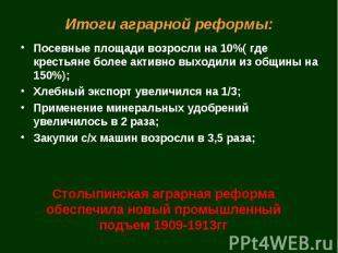 Итоги аграрной реформы: Посевные площади возросли на 10%( где крестьяне более ак