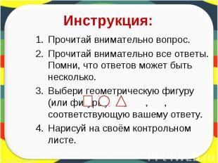 Инструкция: Прочитай внимательно вопрос.Прочитай внимательно все ответы. Помни,
