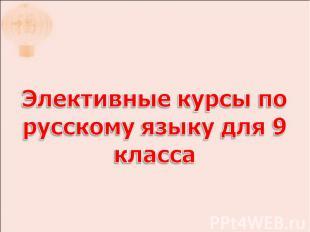 Элективные курсы по русскому языку для 9 класса