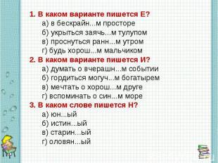 1.В каком варианте пишется Е?а)в бескрайн...м простореб)укрыться