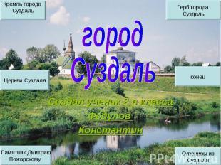 город Суздаль Создал ученик 2 в классаФедулов Константин