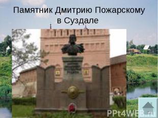 Памятник Дмитрию Пожарскому в Суздале