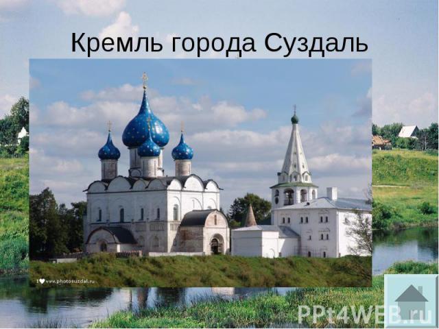 Кремль города Суздаль