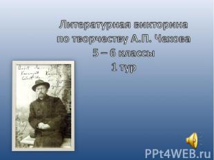 Литературная викторина по творчеству А.П. Чехова5 – 6 классы1 тур