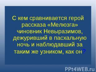 С кем сравнивается герой рассказа «Мелюзга» чиновник Невыразимов, дежуривший в п