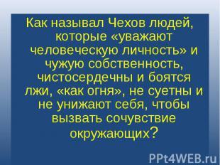 Как называл Чехов людей, которые «уважают человеческую личность» и чужую собстве