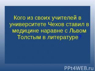 Кого из своих учителей в университете Чехов ставил в медицине наравне с Львом То