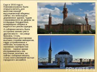 Еще в 1916 году в Новониколаевске была открыта мечеть для многочисленной мусульм