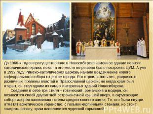 До 1960-х годов просуществовало в Новосибирске каменное здание первого католичес
